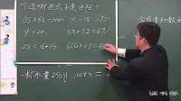 方程的意义 小学数学教学视频_标清