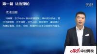 2016政法干警面试专项理论-刘志家