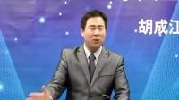 胡成江:怎么设计自己的竞聘演讲稿(上)?
