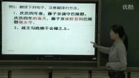文言文句子翻译得分技巧