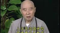 净空法师《关于禽流感、忧郁症、自杀答问》 心理咨询师Tiger Li
