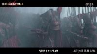 """《长城》""""饕餮围城""""版预告片4_鹰军"""