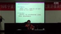 2016年宁波市终身教育主题式演讲模块培训:刘群