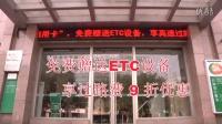 涉县农行ETC广告宣传片