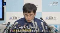 日本气象厅称 此次福岛地震是2011年的余震,1周后还有