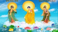 【梵唱南无阿弥陀佛圣号】佛教音乐佛教歌曲梵音