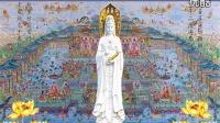 【南无观世音菩萨圣号】佛教音乐佛教歌曲梵音佛教经咒