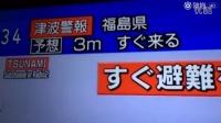 日本福岛于北京时间4:59发生7.3级地震