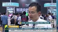 保千里陈杨辉高交会现场接受央视采访谈高科技产品创新