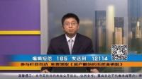 【彭鹏】南方经济频道-财经透视20161018:存钱和赚钱的区别