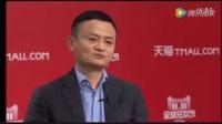 马云:中国电商真要变天!别想着从房地产赚钱啦!