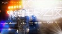 影志文化传播有限公司宣传片
