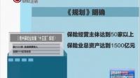 """我省发布保险业发展""""十三五""""规划确保2020年保险业总资产"""