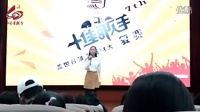 2016河南财经政法大学校园十佳歌手复赛