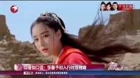 《娱乐星天地》20161123:莫文蔚期待周星驰新片 女演员不拼演技拼舞技