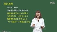 【儿科护理学】第43讲 小儿维生素D缺乏性佝偻病的护理2016年医疗护士资格证(儿科护理学)