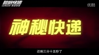 《超级快递》定档12月2日 陈赫肖央上演极速爆笑