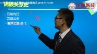 基层干警政法考试 文化综合 历史06