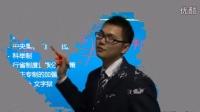 基层干警政法考试 文化综合 历史05