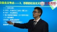 基层干警政法考试 文化综合 历史13
