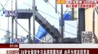 24岁女留学生日本遇害案告破  凶手为室友前男友 北京您早 161125