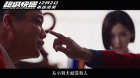 《超级快递》曝终极预告 陈赫宋智孝相爱相杀