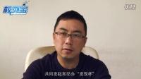 """2016""""发现杯""""中国青少年编程大赛校外宝陈勇寄语"""