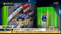 背景资料:那些年 香港海关扣押过的军火