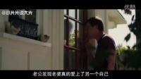 三分钟看完爱情悬疑片《爱的就是你》