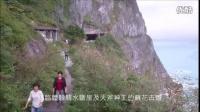 20161125廣東五美女參加慕谷慕魚民宿花蓮一日深度知性旅遊影片