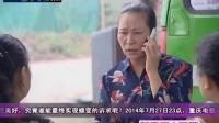 冷暖人生QQ群563150520错嫁(上)蔡沅江 陈文娟 杨晓茹
