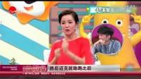 """《新娱乐在线》20161125:张艺兴有颗""""狼子野心"""" 黄渤喊话""""盗墓笔记"""""""