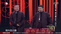 岳云鹏惨遭于谦暴揍求师傅搭救160327欢乐喜剧人