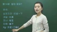 延世韩国语 初级韩国语 韩语发音 韩语字母表