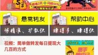 【视频讲解】转发平台分享文章操作演示36爱拼联盟app