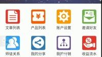 【视频讲解】转发平台分享文章操作演示4爱拼联盟app