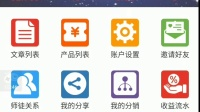 【视频讲解】转发平台分享文章操作演示5爱拼联盟app