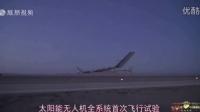 中国太阳能无人机曝光 留空时间大于24小时