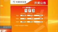 中国体育彩票开奖公告 20161127 新闻现场