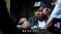 徐峥和梅婷老爸打麻将输钱 梅婷气的掀桌子