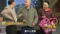 赵本山小品大全《手机充值》赵本山 王小利等 _标清