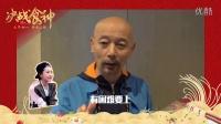 """电影《决战食神》葛优""""喜大普奔""""VCR"""