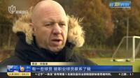 英国足坛曝出性侵丑闻:遭性侵球员——受害者或达上千人 上海早晨 161128