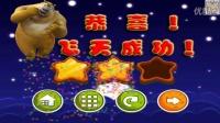 熊出没熊二的飞天梦第6季太空版9-16,4399小游戏!