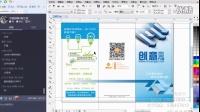 平面设计cdrx7视频三折页宣传效果制作、尺寸教程CDR视频菜单排版实例