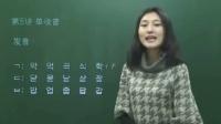 韩语对话 韩语字母表 韩语发音视频 商务韩语视频教程