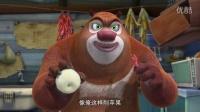 熊出没 18 果脯甜蜜蜜_高清