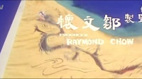 【绝版电影】《山东响马》1972年经典武打老电影_标清