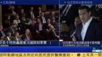 美国会拟通过限制军费决议 美防长强烈反对