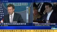 白宫:朴槿惠执政危机无碍美韩同盟关系